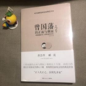 曾国藩的正面与侧面2:曾国藩家书 与曾氏家风文化