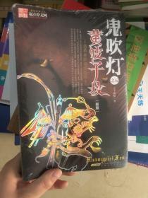 鬼吹灯Ⅱ之五·黄皮子坟(新版)