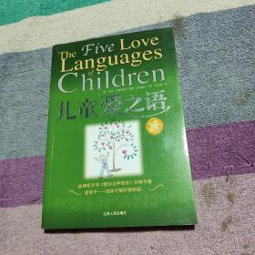 儿童爱之语