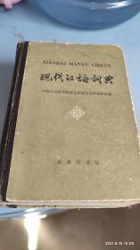 现代汉语词典。