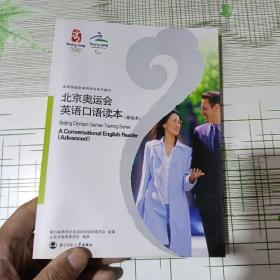 北京奥运会英语口语读本.高级本:a conversational English reader. Advanced(附光盘)