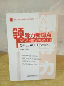 科学发展时代领导者能力与素质提升系列:领导力新观点(党校版)