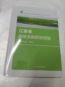江西省血吸虫病防治经验