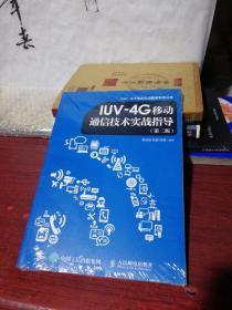 IUV-4G移动通信技术实战指导第二版