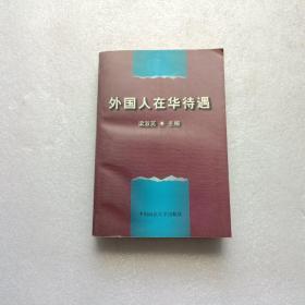 外国人在华待遇   作者签赠本