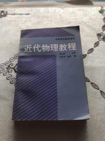 近代物理教程(高等学校教学用书)