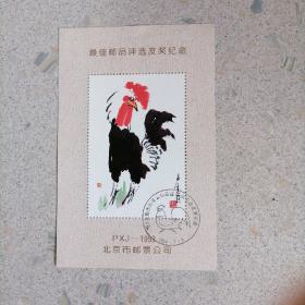 生肖公鸡纪念张