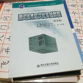 """测试技术层次化实验教程(第2版)/普通高等教育机械类专业""""十三五""""规划教材"""