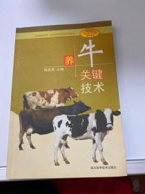 养牛关键技术  【32层】