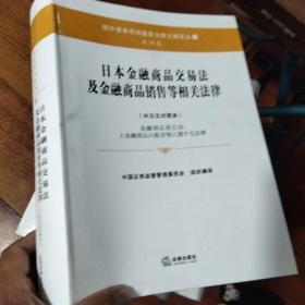 日本金融商品交易法及金融商品销售等相关法律