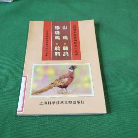 山鸡·珍珠鸡·鹧鸪·鹌鹑——《经济动物养殖技术》丛书