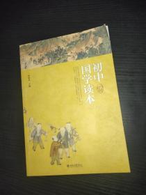 初中国学读本(三)