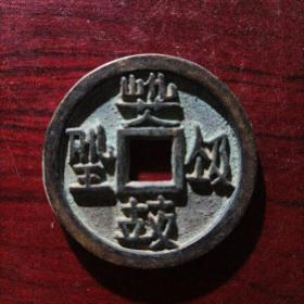 西夏文钱币背三星月