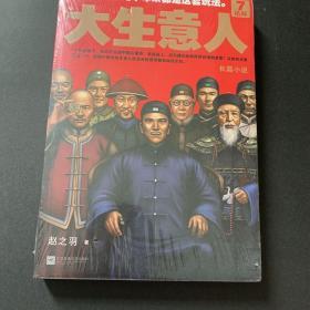 大生意人7:结局(在中国做大生意,几千年来都是这套玩法!政商小说里程碑之作终迎大结局!)