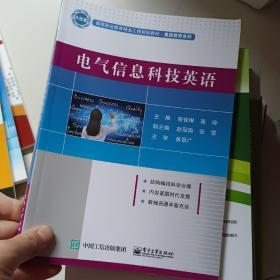 电气信息科技英语