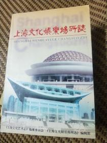 上海文化娱乐场所志