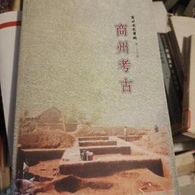 商州考古 : 商州文史资料(第二十八辑)