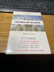 王子与贫儿 英文版  未开封