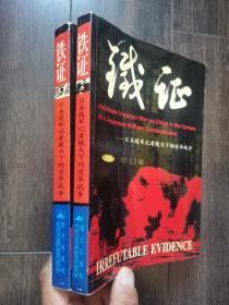 铁证:日本随军记者镜头下的侵华战争(上下)