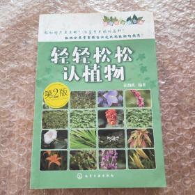 轻轻松松认植物(第二版)