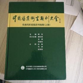 中国医药卫生期刊大全 作者写作投稿选刊指南上册