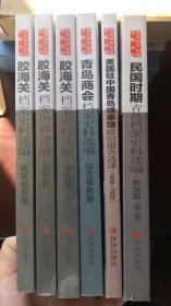 青岛城市档案 文献丛刊(6册全)