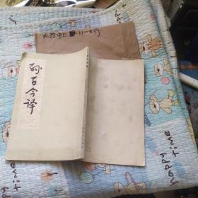 孙子今译 作者:  (春秋)孙武 出版社:  上海人民出版社