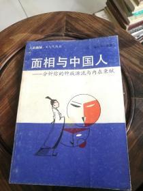 面相与中国人