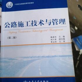 公路施工技术与管理(第2版)