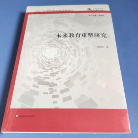 未来教育重塑研究(2035中国教育发展战略研究)