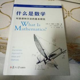 什么是数学:对思想和方法的基本研究