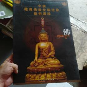 中国藏传佛教金铜造像艺术选粹第壹册佛