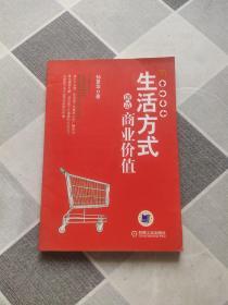 生活方式创造商业价值:智囊丛书——未来管理系列