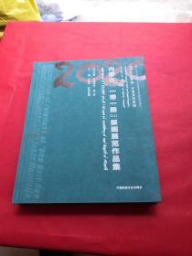 内蒙古一带一路版画展览作品集