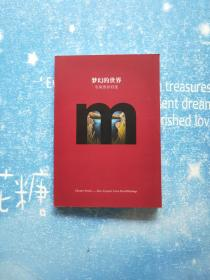 明信片:梦幻的世界 毛喻原彩铅画【1本21张明信片】