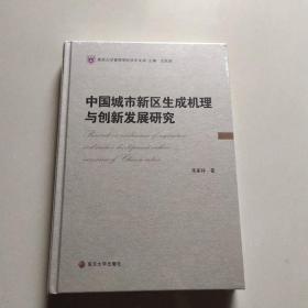 中国城市新区生成机理与创新发展研究/南京大学管理学院学术文库