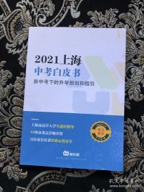 2021上海中考白皮书新中考下的升学规划和指引