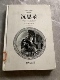 世界名著插图本:沉思录(英汉对照)(精)