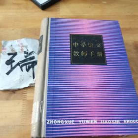 中学语文教师手册