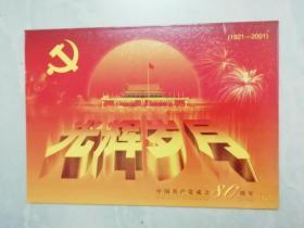 光辉岁月:中国共产党成立80周年 (邮折)