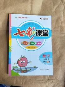 七彩课堂 数学 三年级-下册 (人教版) 赠预习卡