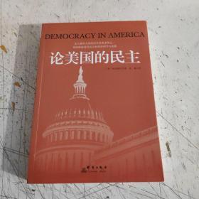 论美国的民主