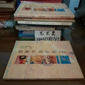 图画书创作的A、B、C(库存书。包正版现货)