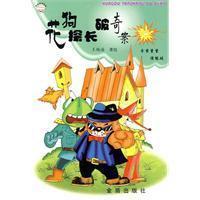 花狗探长破奇案❤ 侦探科学童话 王维浩 著绘 金盾出版社9787508257457✔正版全新图书籍Book❤