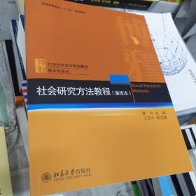 社会研究方法教程 重排本