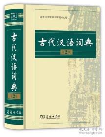 古代汉语词典(第2版)  全新