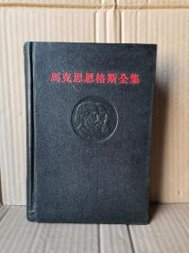 马克思恩格斯全集(黑脊黑面)第六卷