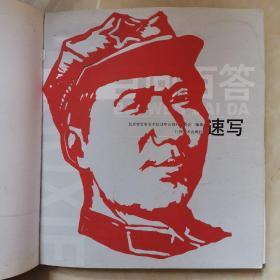 剪纸毛主席头像