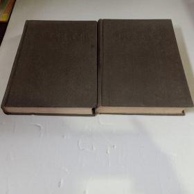 中国大百科全书 外国历史1,2卷