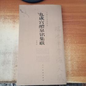 九成宫醴泉铭集联(竖排版)